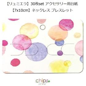 【リュミエラ】30枚set アクセサリー用台紙 -2【7x10cm】 ネックレス ブレスレット