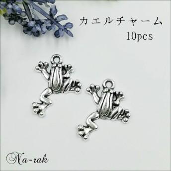 かえる チャーム 10個 # アンティークシルバー エスニック アジアン カエルチャーム 動物