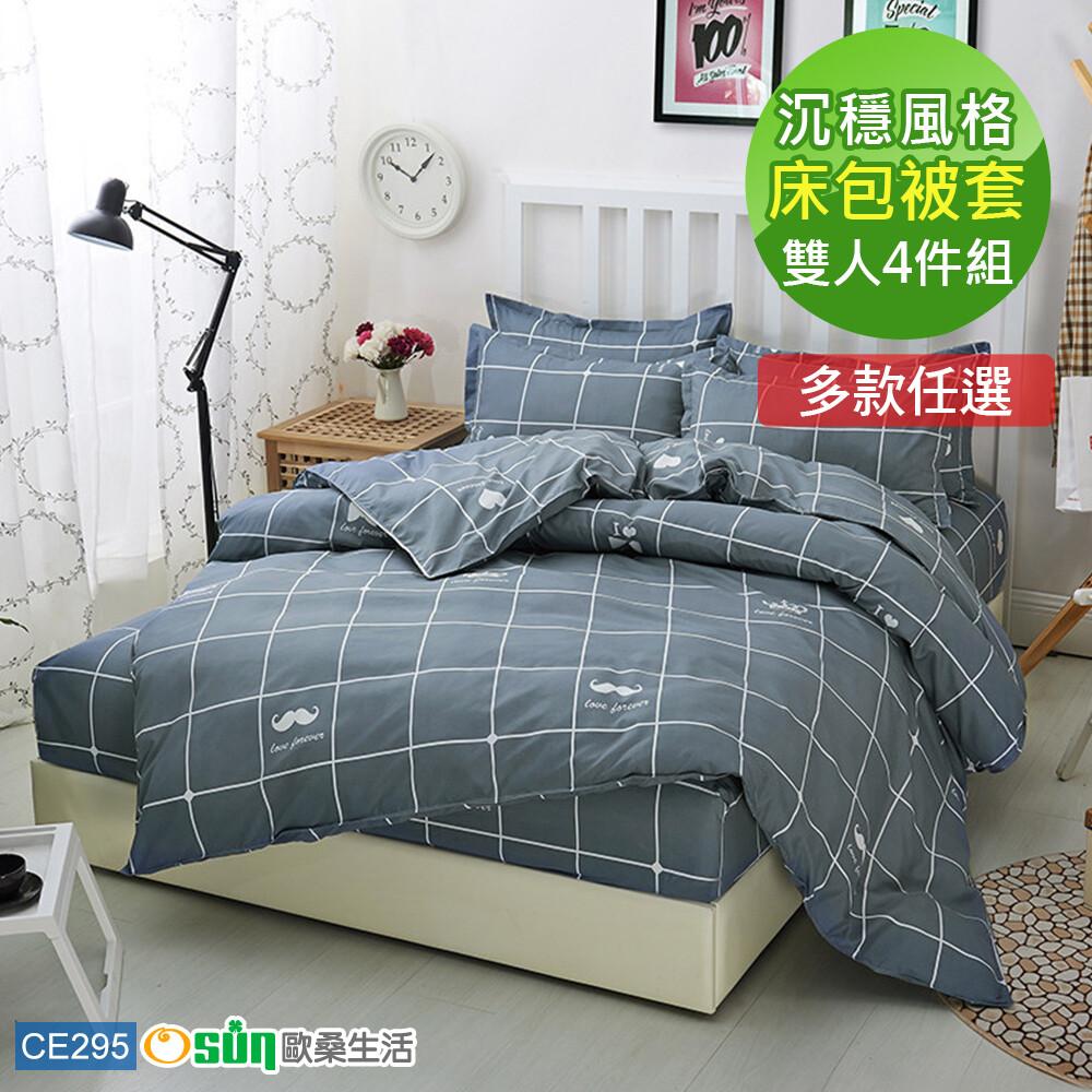 osun床包被套組-雙人(ce295)沉穩風格-多款任選