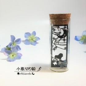 小瓶切り絵:「星降る夜に」シリーズ ~ライオン×天の川~