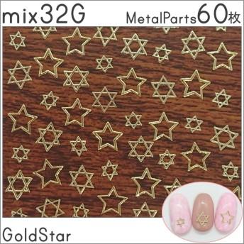 mix32G 極薄メタルパーツ 星 スター ゴールド 3サイズ 60枚セット