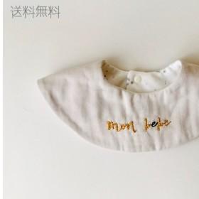 【わけあり】「わたしの赤ちゃん」手刺繍スタイ