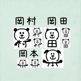 『岡村』『岡田』『岡本』お名前はんこ ねこ パンダ 犬