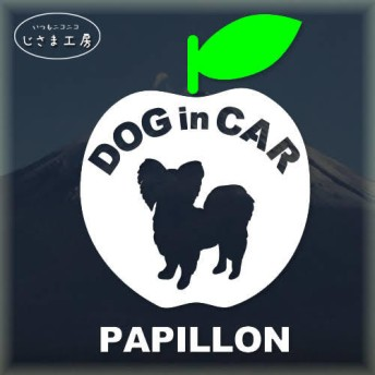 パピヨンのドッグインカ―かわいいリンゴのシルエットステッカー