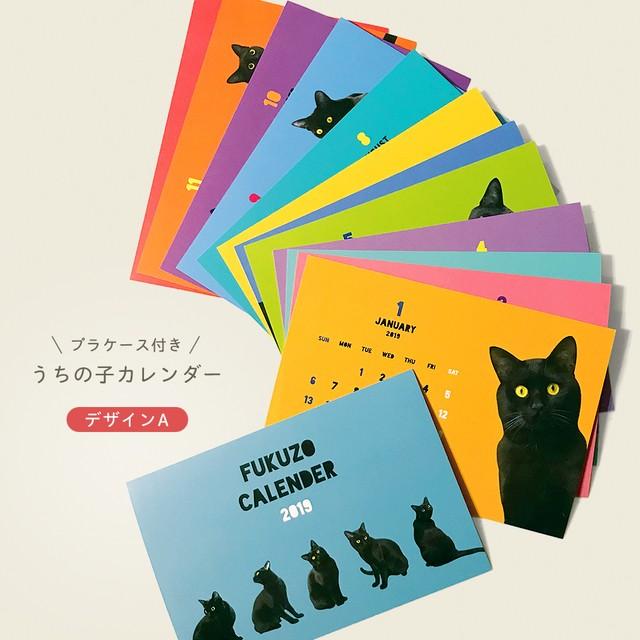 うちの子カレンダー【デザインA】