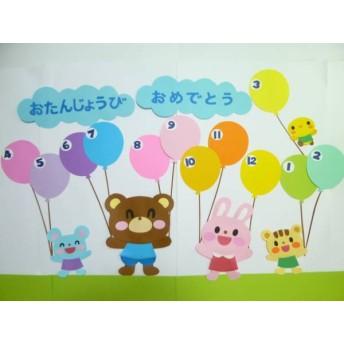 壁面飾り♪風船のお誕生日表♪
