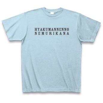 HYAKUMANNENNONEMURIKANA◆アート文字◆ロゴ◆ヘビーウェイト◆半袖◆Tシャツ◆ライトブルー◆各サイズ選択可