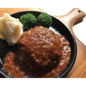 近江牛100% 煮込みハンバーグ