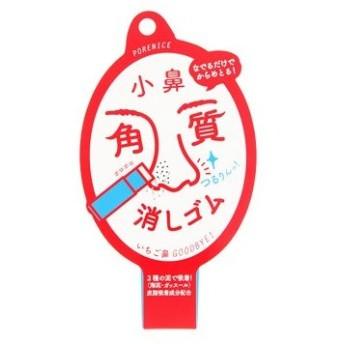 バイソン ポアナイス 小鼻角質消しゴム (1本) 小鼻ケア 角栓 毛穴