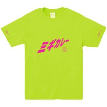 ミギカレーTシャツ(ライトグリーン×ピンク)