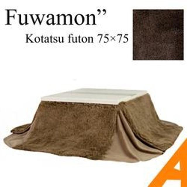こたつ布団 正方形 省スペース こたつ掛け布団 薄掛 布団 Fuwamonフワモン 75×75用 正方形用 さらさら 185×185