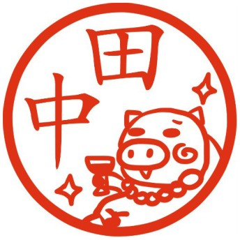 豚に真珠 イラストはんこ