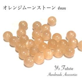 オレンジムーンストーン 4mm 14粒セット