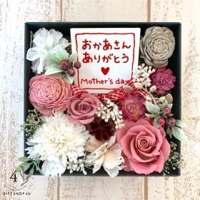 【2019母の日】5月12日はmother's day ︎ 「お母さんありがとう」カーネーションフラワーボックス フレグランスソープフラワー使用(カーネーション) 母の日 プリザーブドフラワー