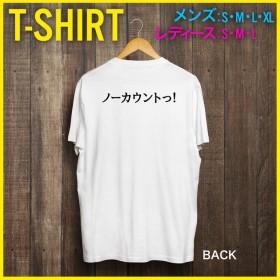 【ノーカウントっ!】Tシャツ/白【送料込】