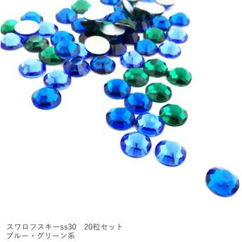 スワロフスキーss30 20粒セット(ブルー・グリーン)