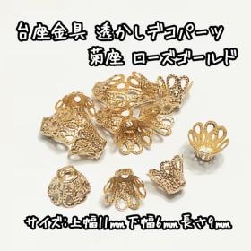 11mm 30個☆ローズゴールド☆フラワー台座 透かしデコパーツ