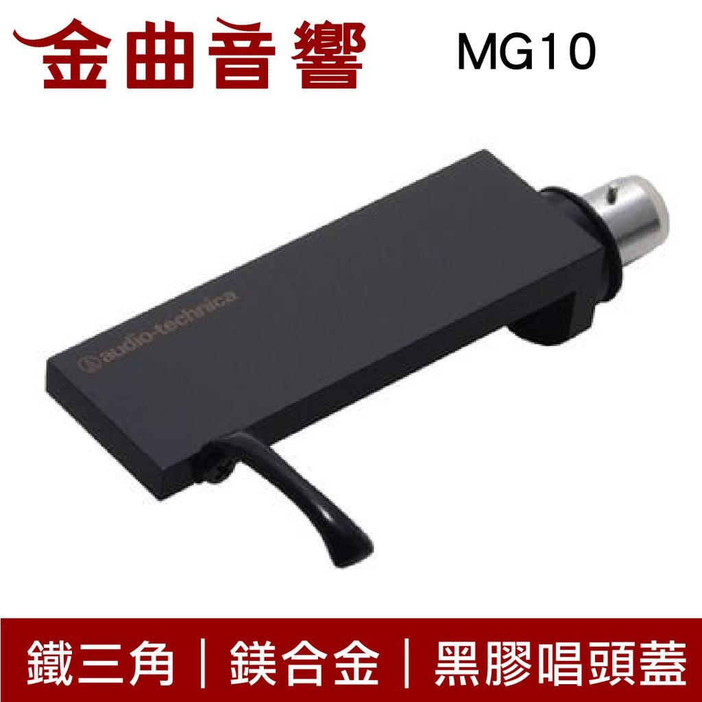 鐵三角 MG10 黑膠 唱頭蓋 | 金曲音響