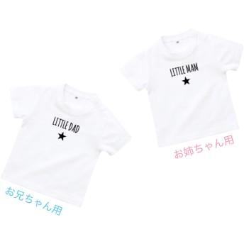 【兄姉追加用】マタニティフォト Tシャツ