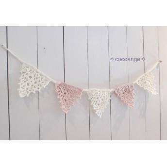 かぎ針編みのガーランド ピンク×ホワイト 5連