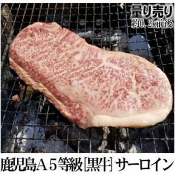 鹿児島県産黒毛和牛A5等級 サーロイン 金メダルブランド「黒牛」 約0.2kg前後 量り売り