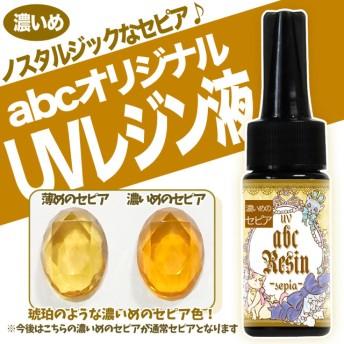 【NEW!】abcレジン・セピア(濃いめ) abc500enオリジナルUVレジン液