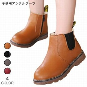 子供用 アンクルブーツ PU 男女兼用 裏ボア ブーツ 冬物 女児 男児 ショートブーツ 裏起毛 シューズ 防寒 ジュニア 靴