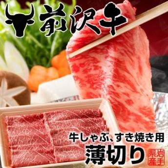 前沢牛 薄切り [400g]  すき焼き しゃぶしゃぶ用 黒毛和牛 岩手県産