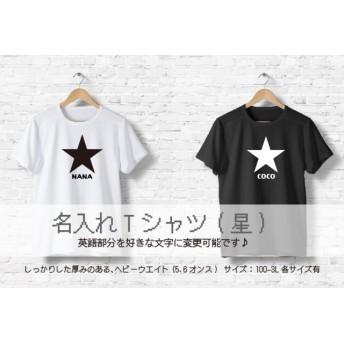 名入れTシャツ(星) オーダー名前入れTシャツ