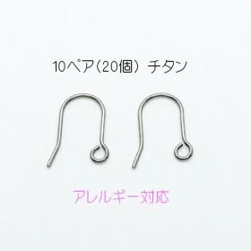 【10ペア(20個)】高品質・チタンピアスフック