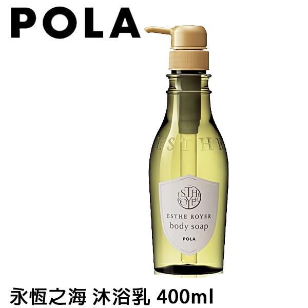 POLA ESTHE ROYER 永恆之海 沐浴乳 400ml 原裝瓶非分裝瓶 日本代購 可傑 限宅配寄送