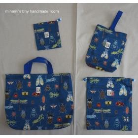 男の子 昆虫柄 入園入学用セット レッスンバッグ シューズケース コップ袋 少し大きめ巾着 4点セット ブルー
