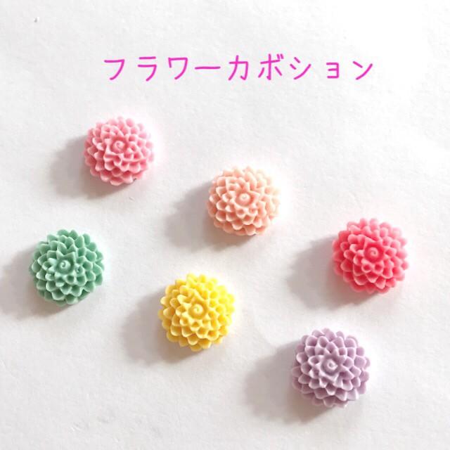 フラワーカボション 10個セット☆ハンドメイド☆パーツ☆素材☆キッズアクセサリー☆かわいい☆ゆめかわいい☆パステル