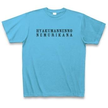 HYAKUMANNENNONEMURIKANA◆アート文字◆ロゴ◆ヘビーウェイト◆半袖◆Tシャツ◆シーブルー◆各サイズ選択可