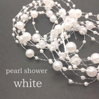 数量限定‼︎パールシャワー ホワイト