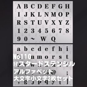 2枚セットアルファベット大文字小文字★書体スタードステンシル ステンシルシート NO110