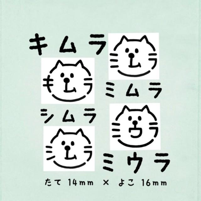 『キムラ』『ミムラ』『シムラ』『ミウラ』お名前はんこ ねこ