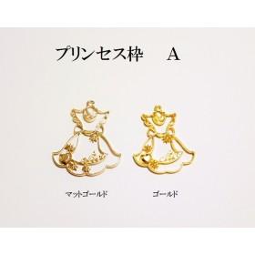 【A ゴールド】大型レジン枠 プリンセス 3個