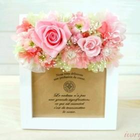 選べる ポストカード 春色ピンク フォトフレーム プリザーブドフラワー ウェディング 両親贈呈 結婚祝い ポストカード 春色ピンク 花 写真 出産祝い 新築祝い 誕生日 プレゼント