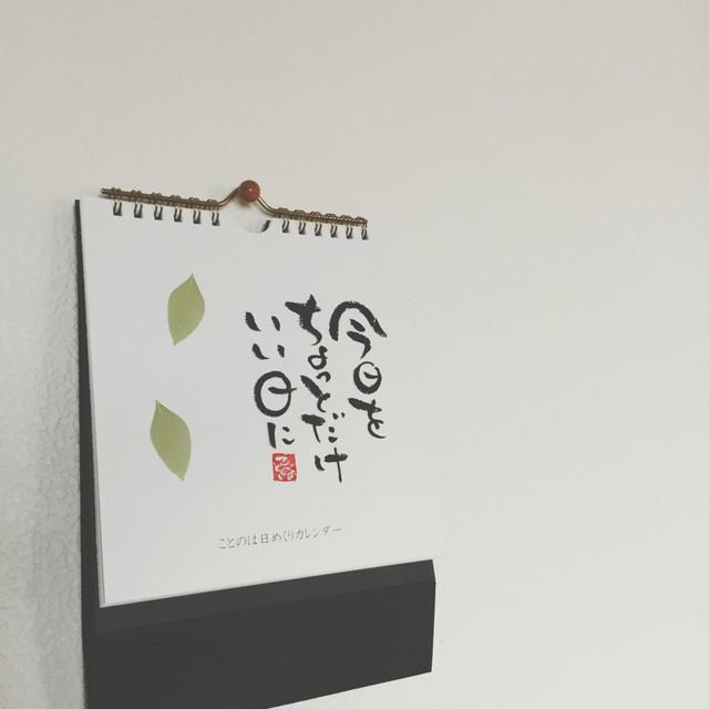 【再販】ことのは日めくりカレンダー
