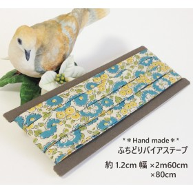 【ハンドメイド】1.2㎝幅ふちどりバイアステープ(送料込み)