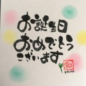 筆文字「お誕生日おめでとうございます」