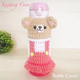 【編みぐるみペットボトルカバー】ピンク☆マイボトルや水筒カバーにも♪