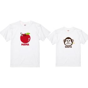 名入れできます♪2枚セット リンクコーデ♪しりとりTシャツ リンゴ+ゴリラTシャツカラー全2色