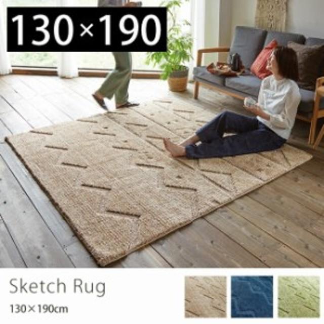 ラグマット 厚手 おしゃれ 北欧 ラグ カーペット 絨毯 長方形 Sketch 130×190 ブルー グリーン ベージュ リビング ふかふか 夏用