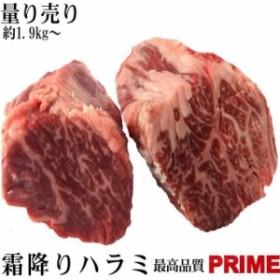 量り売り プライム 特上牛ハラミブロック 焼肉屋さんに卸している「業務用」です!1パック平均約2.0kg(6980円税別)~