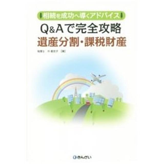 Q&Aで完全攻略遺産分割・課税財産/中都志子