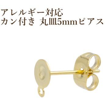 [20個]サージカル ステンレス / カン付き / 丸皿 5mm ピアス [ ゴールド 金 ] キャッチ付き / パーツ / 金属アレルギー対応