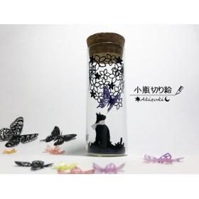 小瓶切り絵:「子猫の冒険」シリーズ ~イチリンソウと蝶~