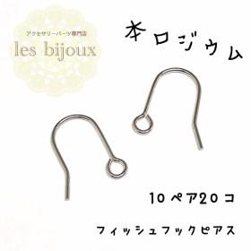 【本ロジウム】フィッシュフックピアス・10ペア20個入り*シンプル[KR-004]